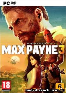 Скачать Таблетку для Max Payne 3
