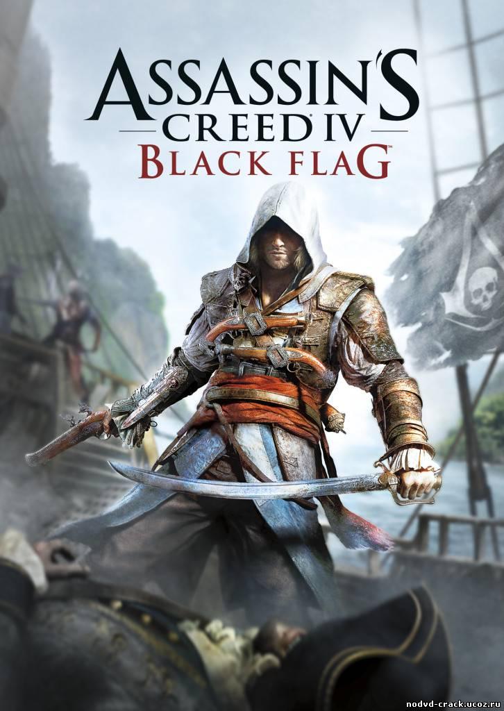 Кряк для Assassin Black Flag